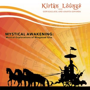 Kirtan Lounge